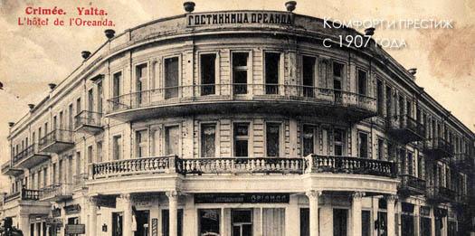 Гостиница Ореанда в 1907 году