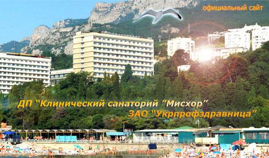 санаторий Мисхор, официальный сайт