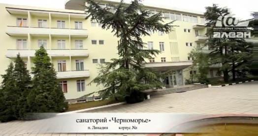 Санаторий Черноморье, фото