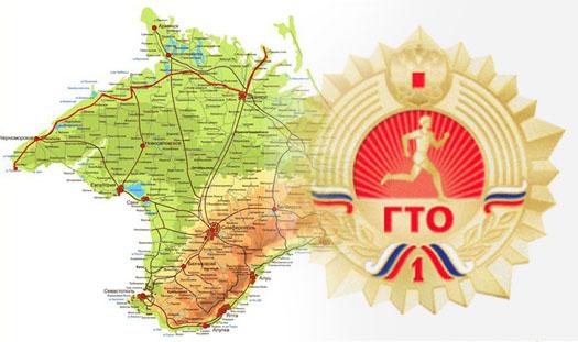 комплекс ГТО пришел в Крым