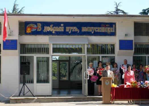 24-ая школа Севастополя