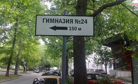 Гимназия № 24 Севастополя, указатель