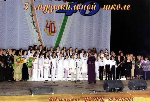 5-ая школа музыкальная Севастополя