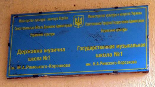 Музыкальная школа № 1 в Севастополе