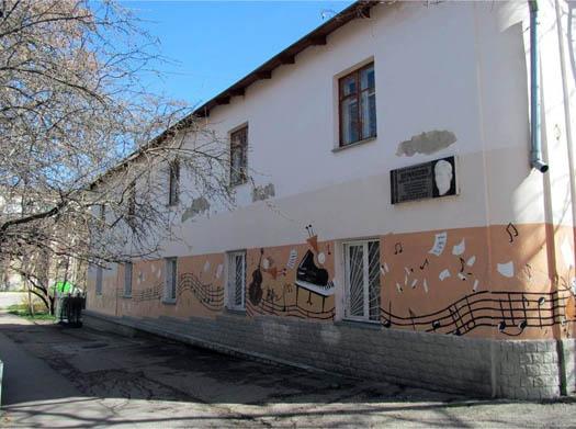 Музыкальная школа № 8 Севастополя
