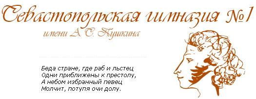 Пушкин и школа гимназия № 1 Севастополя