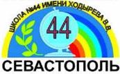герб 44-ой школы Севастополя