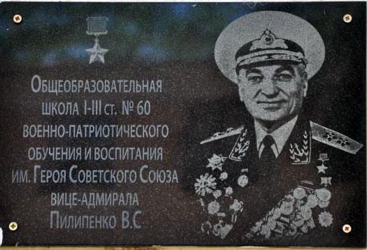 Пилипенко В.С. - Герой Советского Союза