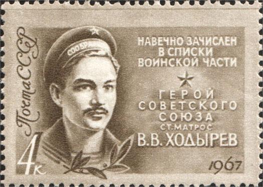 Ходырев Валентин Васильевич