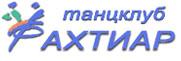 Ахтиар Танц клуб