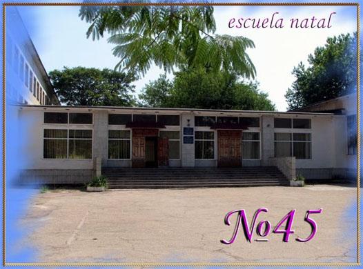 45 школа Севастополя