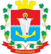 герб города Инкермана