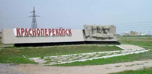знак города Красноперекопск