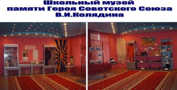 Музей Колядина в школе 58 Севастополя