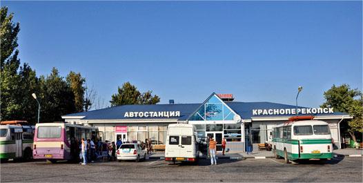 вокзал Красноперекопска