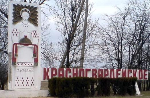 дорожный знак пгт Красногвардейское