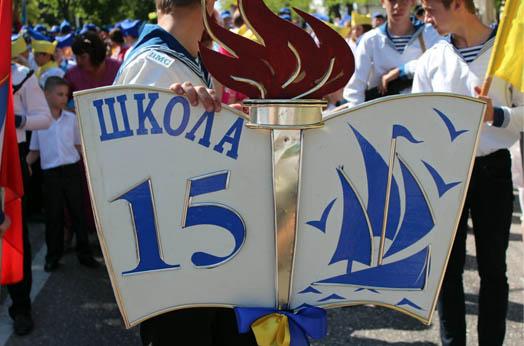 15-ая школа Севастополя