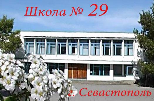 29 школа Севастополя
