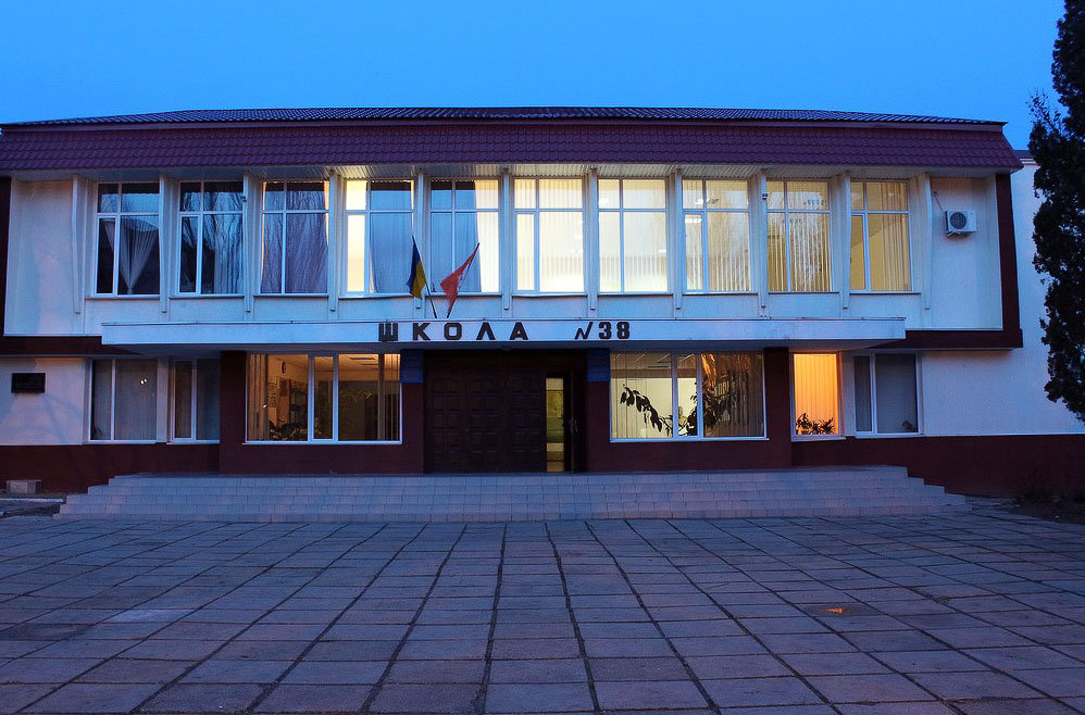 38-ая школа Севастополя