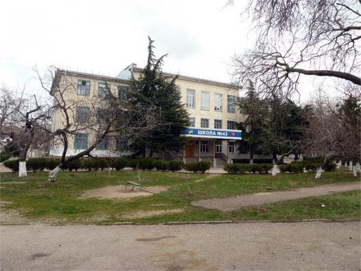43 школа Севастополя