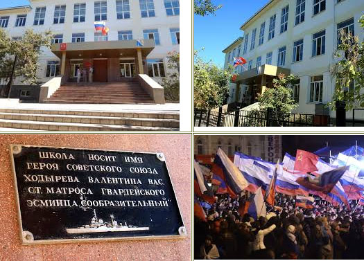 44 школа Севастополя