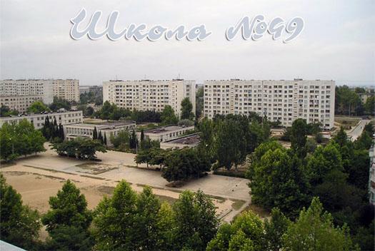 Школа 49, город Севастополь