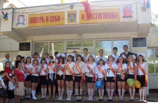школа 50 Севастополя