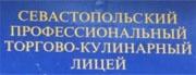 торгово-кулинарный лицей Севастополя