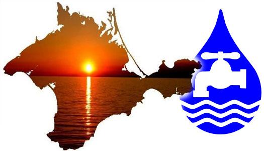 Водоканалы Крыма