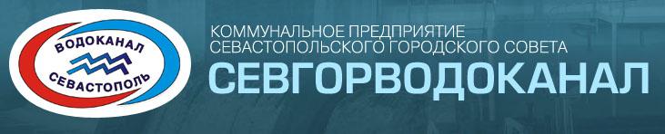 логотип сайта водоканала Севастополя