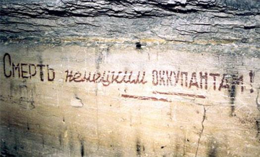 Аджимушкайского послание немецким оккупантам