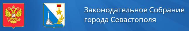Законодательное собрание Севастополя символика