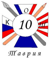 10-ая школа Керченского горсовета
