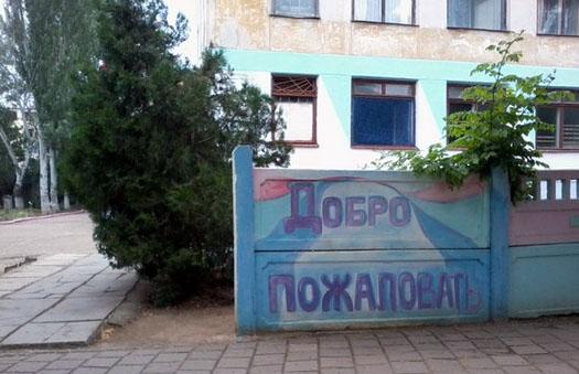 28-ая школа в г. Керчь