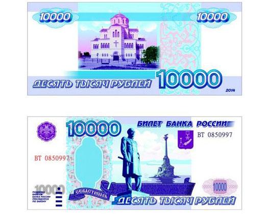 купюра 10000 рублей с фото Севастополя