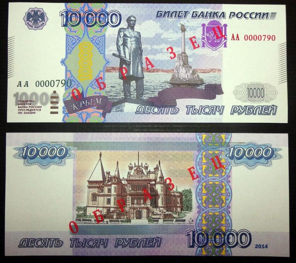 купюра 10000 рублей с Крымом