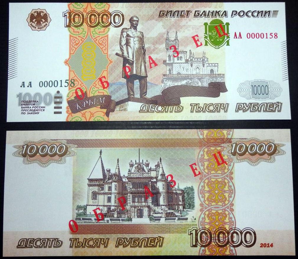 10 тысяч рублей с Крымом купюра
