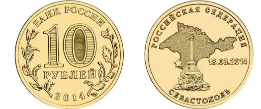 10 рублей монетой с Крымом