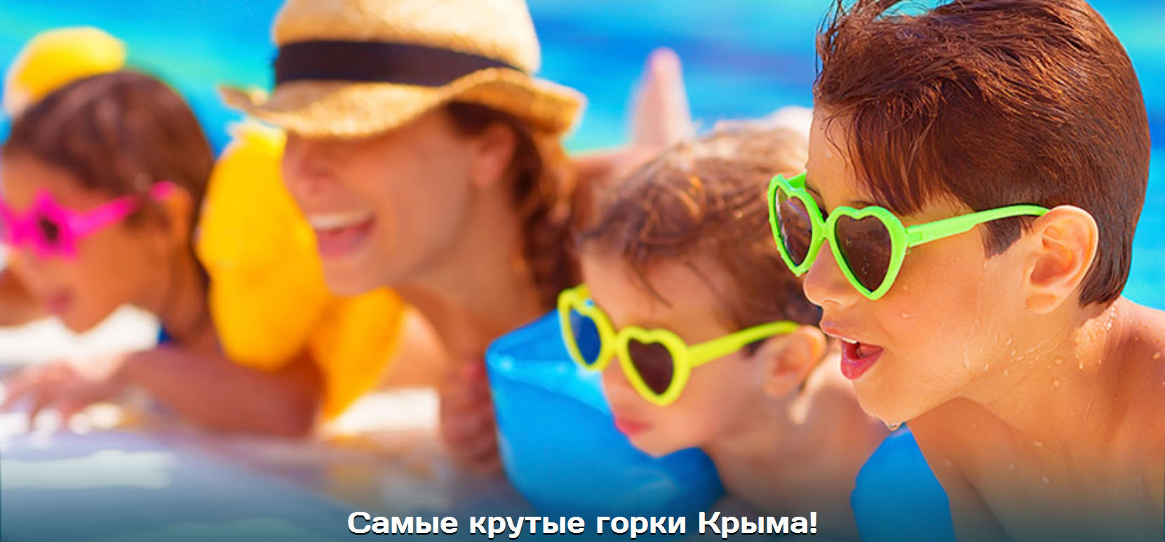 Атлантида - аквапарк в Крыму