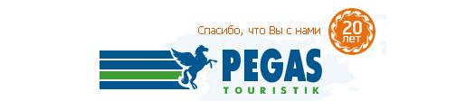 Пегас Туристик - лого
