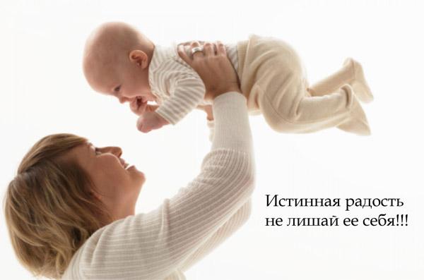 радость от материнства