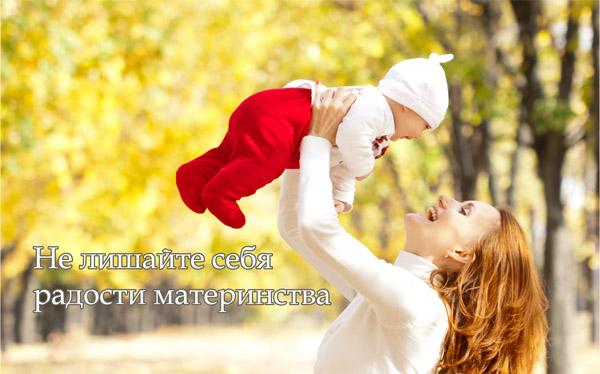 мама и ребенок - нет абортам!