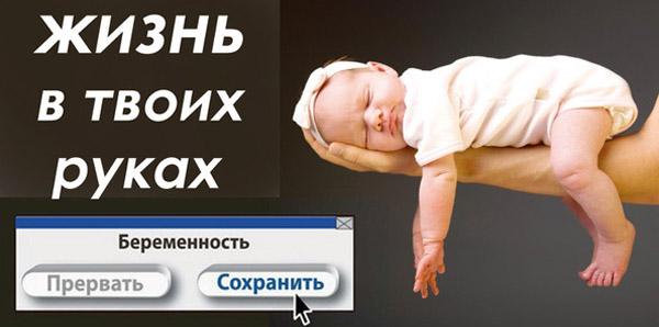 сохраним жизнь и скажем нет абортам
