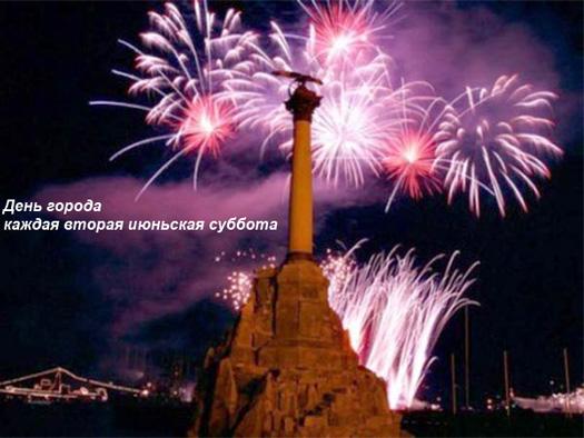 День города Севастополя - каждую вторую субботу июня