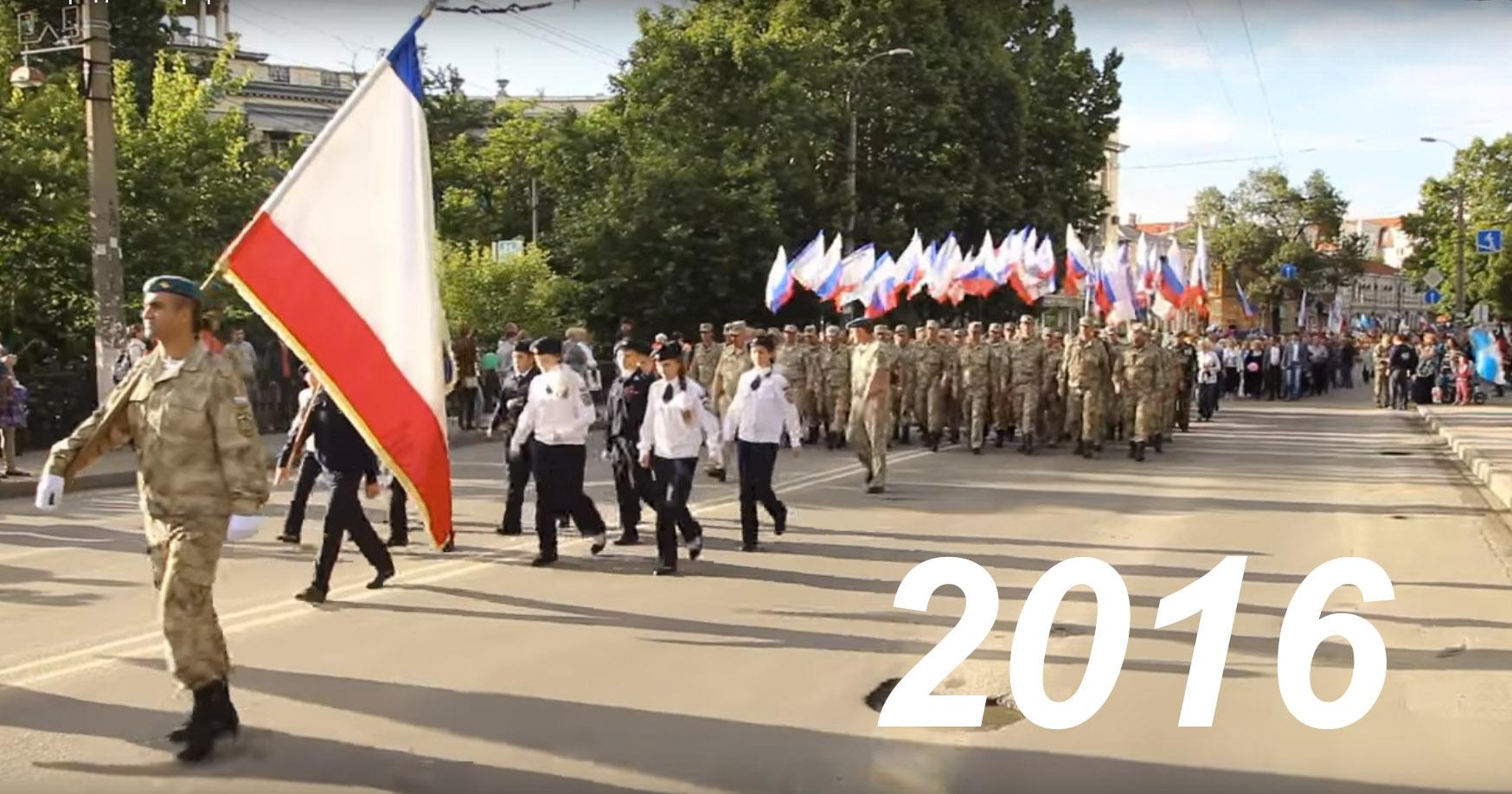 День города Симферополя - парад 2016 года