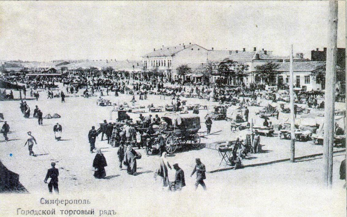 городской торговый ряд в Симферополе прошлого века