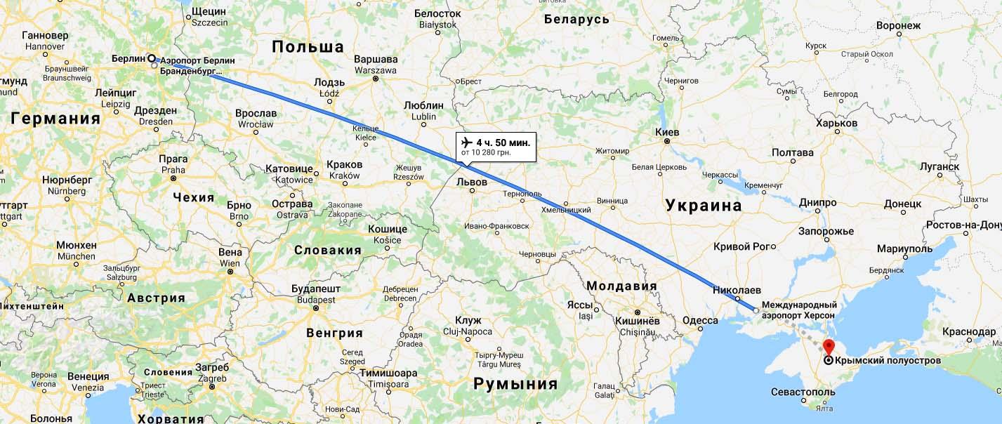Из Берлина в Крым