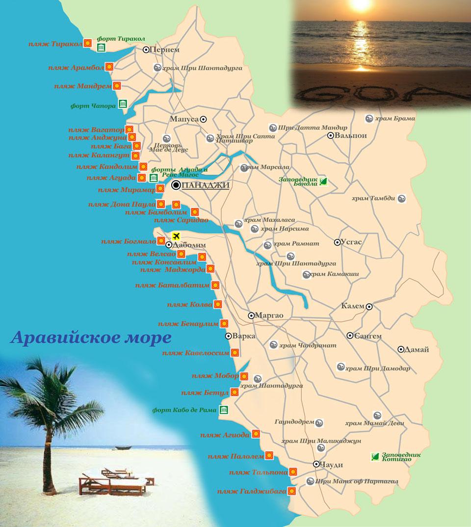 Карта пляжей северного и южного Гоа