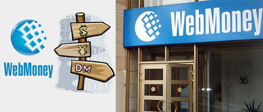 выдача webmoney денег