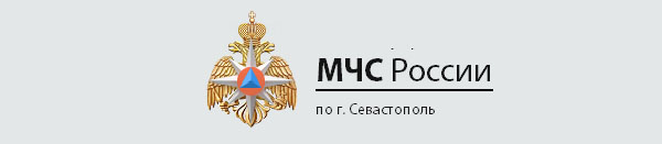 МЧС в Севастополе